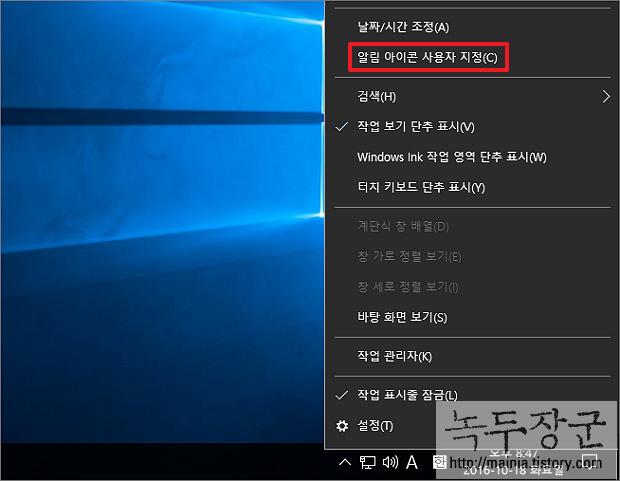 윈도우10 작업 표시줄 시스템 아이콘 숨기는 방법