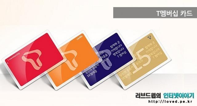 T멤버쉽 카드
