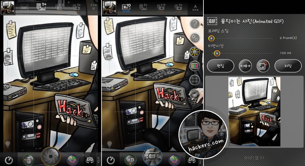 초고속 카메라(CozyCamera) for Android - 움직이는 사진 찍는법, 연사 카메라 앱(어플)