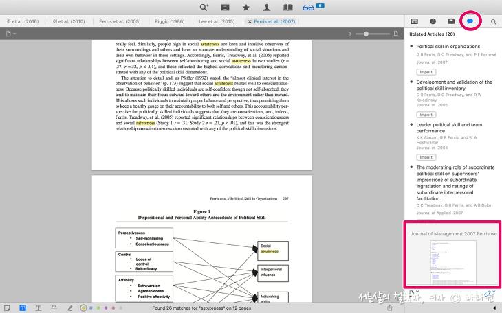 페이퍼스 사용법, papers3 사용법