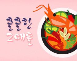 출출한 그대들| 열 번째 맛집, 태국요리 전문식당-연남동 '툭툭누들타이'