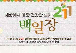 [이벤트] 세상에서 가장 건강한 숫자 '211' 로 삼행시를 지어주세요~ (~4/6)