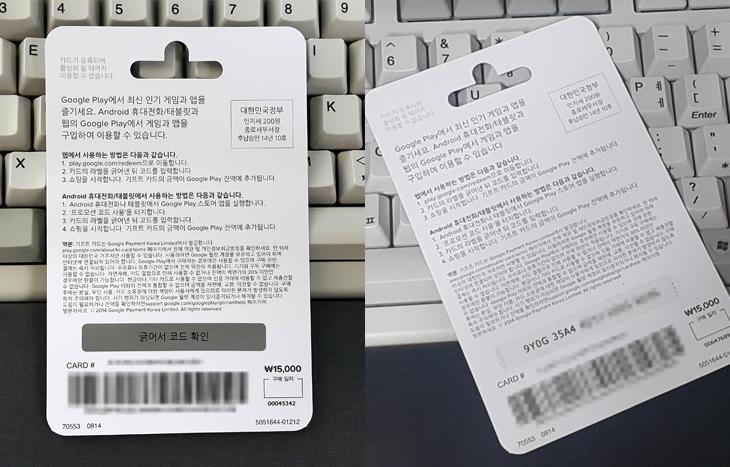구글 플레이 기프트 카드 카카오톡 이모티콘 선물