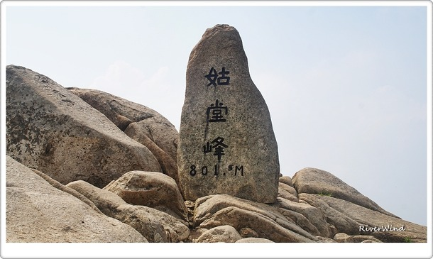 금정산 고당봉
