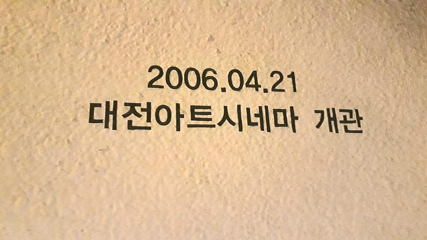 대전아트시네마 개관일