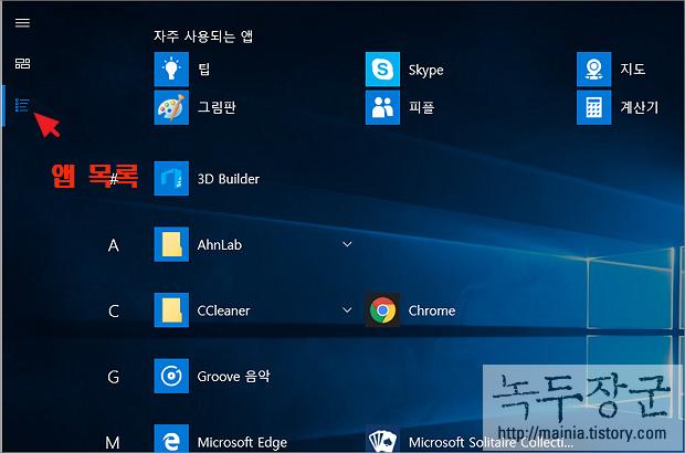 윈도우10 시작 화면 전체 화면으로 보는 방법, 메트로 UI 전체 화면 전환하는 방법