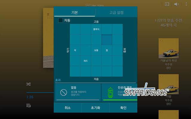 갤럭시탭S, 갤럭시 탭S 활용, 24bit 음원, 갤럭시탭S 24bit, 24비트 음원, 삼성 레벨온, 갤럭시 탭S 10.5,