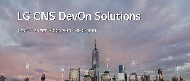 'DevOn' LG CNS 아키텍처 솔루션은 무엇일까?