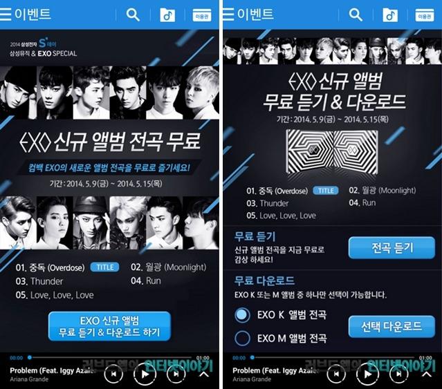 엑소 신곡 전곡 다운로드, 전곡 재생 무료