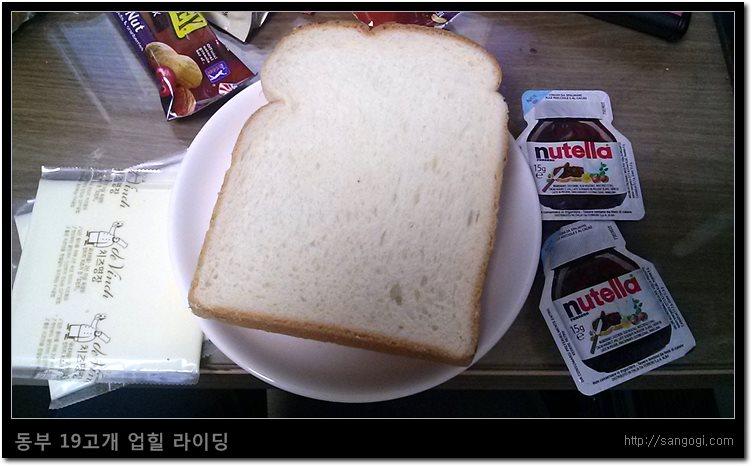 아침을 간단히 먹고 식빵에 치즈, 누텔라 쨈도 발라 먹어요 ㅋㅋ