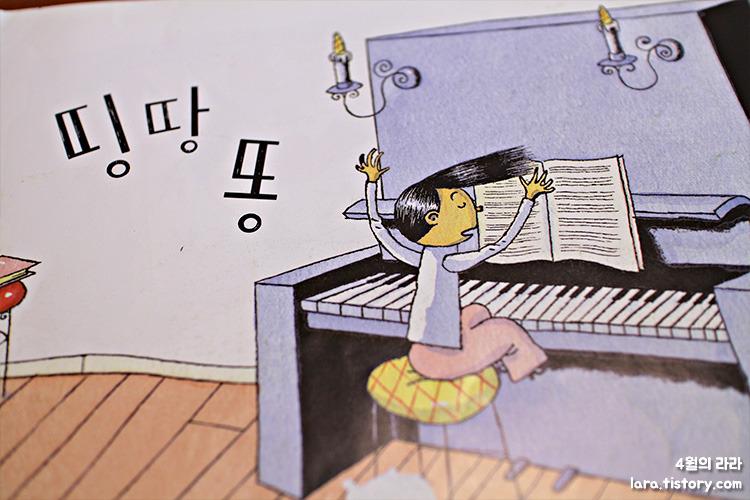 피아노치기는지겨워_라가치상_그림책