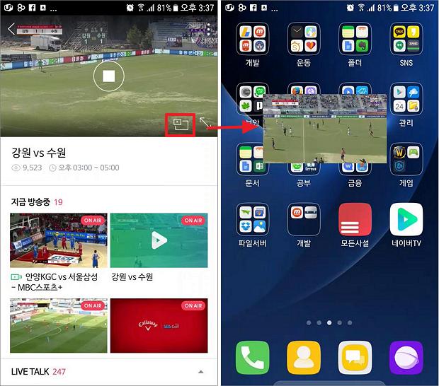 스마트폰 네이버 미디어 플레이어로 고화질 스포츠 동영상 보는 방법