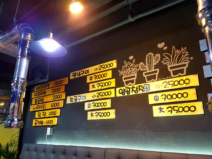 박가네양곱창 메뉴판