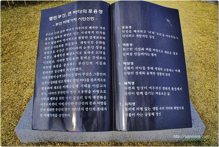 부산 시민선언문