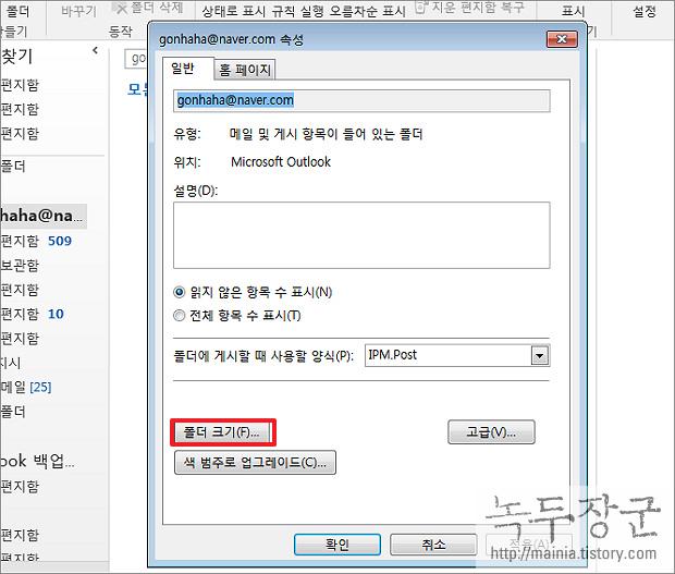 아웃룩 Outlook 받은 편지함 크기, 용량 확인하는 방법
