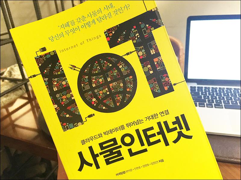 사물 인터넷 책
