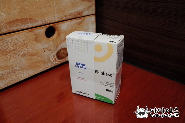 안구건조증 안검염 블레파졸 사용법