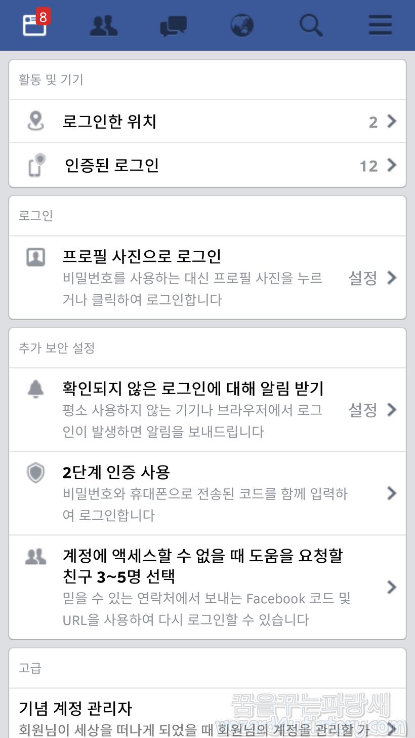 페이스북 해킹 확인 하는 방법