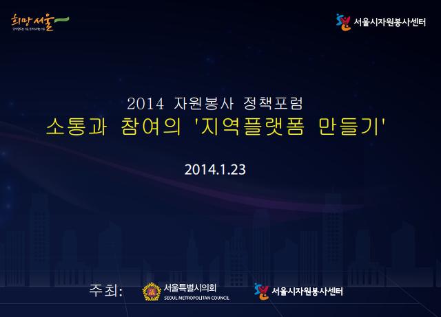 2014년 자원봉사 정책포럼 - 소통과 참여의 지역플랫폼 만들기