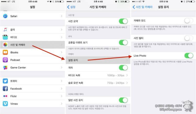 아이폰, 7, 팁, iOS, 10, 라이브포토, livephoto, settings, 설정, 끄기