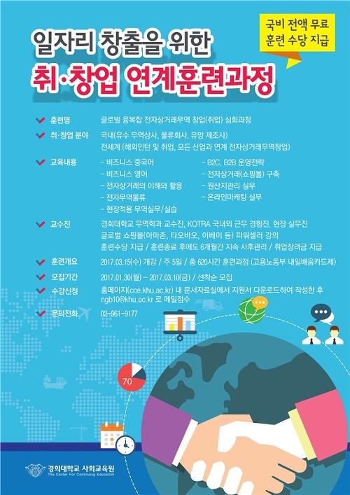 경희대 취창업 지원 [글로벌 전자상거래 무역 창업 취업] 무료 교육!!