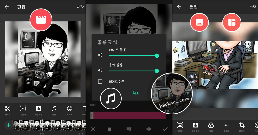 인샷(InShot) for Android