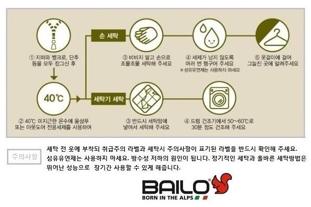 바일로 등산복 세탁방법