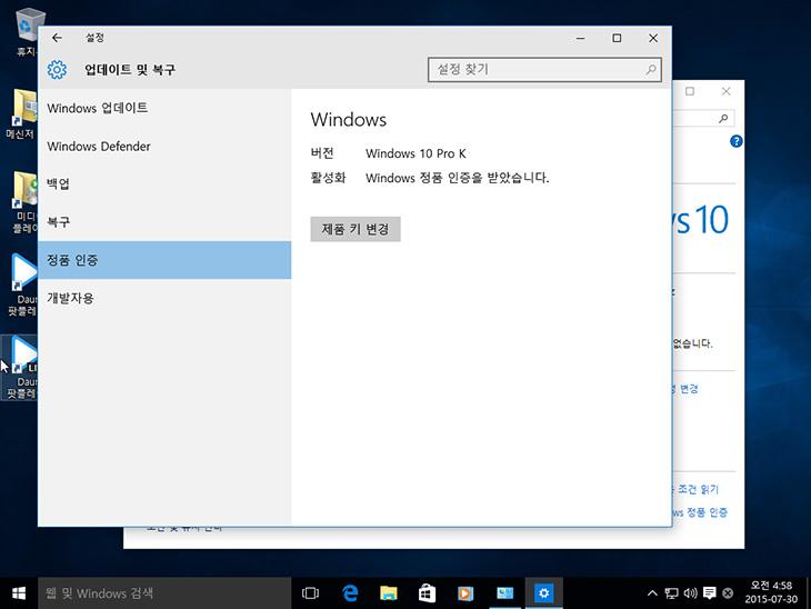 윈도우10 클린 설치 방법, 업데이트, 후 깨끗한, 상태로, 만들기,윈도우10,윈도우10 클린설치,윈도우10 깨끗한, 윈도우10 초기화,IT,운영체제,Windows 10,윈도우10 클린 설치 방법 궁금하신분 많으실 텐데요. 꽁수에 해당하는 이방법을 소개합니다. Windows 10 업데이트 후 깨끗한 상태로 만들기 방법인데요. Windows 10은 지금 무료 업데이트가 가능합니다. 다만 기존 운영체제의 라이센스를 따라갑니다. 깨끗한 상태로 윈도우 10 클린 설치 방법을 하고 싶은 분들은 고민이 생길겁니다. 기존에 사용하던 지저분해진 상태의 윈도우7에서 윈도우10으로 업데이트 설치를 하면 프로그램이 대부분 유지가 됩니다. 그렇다고 윈도우10으로 새로 설치하자니 윈도우10을 추가로 구매를 해야 합니다. 윈도우10 클린 설치 방법을 이용하면 업데이트로 Windows 10으로 업데이트를 하되 처음 설치한것처럼 깨끗한 상태를 만들면서도 정품인증을 할 수 있습니다. 이건 꽁수이긴 하지만, 불법은 아닙니다. 물론 이 방법에도 맹점이 하나 있으니 윈도우7이나 윈도우8에서 윈도우10으로 업데이트 설치 후 한달가량은 다시 이전 운영체제로 되돌리는 메뉴를 제공 합니다. 그런데 이방법을 쓰면 기존 운영체제로 되돌리진 못합니다. 물론 윈도우10이 더 좋으니 그냥 쓰시면 됩니다. 윈도우10은 윈도우8 계열에 해당합니다. 정확히 이야기하면 윈도우8의 완성본 입니다. 윈도우8을 오랫동안 사용해본 저의 경험으로는 윈도우8은 윈도우7보다 훨씬 안정적입니다. 험악한 실험을 많이 하는 저로서도 윈도우7은 갑자기 먹통이 되거나 부팅 불가능 상태로 빠진적이 있지만 윈도우8은 그런적이 없습니다. 게다가 초기화 기능도 제공하므로 언제든 처음상태로 되돌리는게 가능합니다. 앱으로 설치하는것은 계정 백업을 통해서 내용을 빠르게 복구가 가능해서 재설정시에도 빠르게 사용이 가능 합니다.