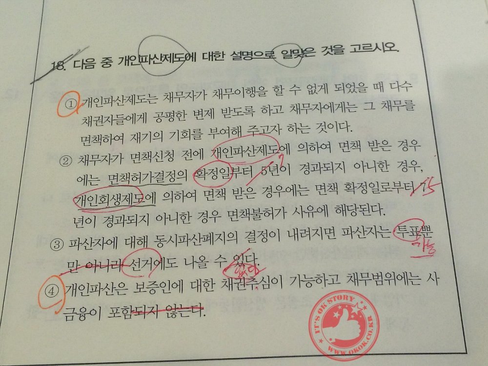 AFPK 합격 수기 문제풀이