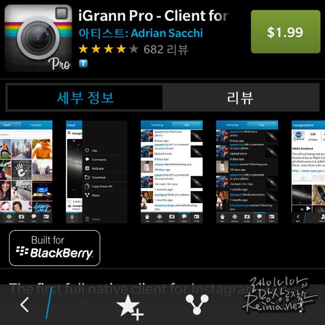 iGrann Pro