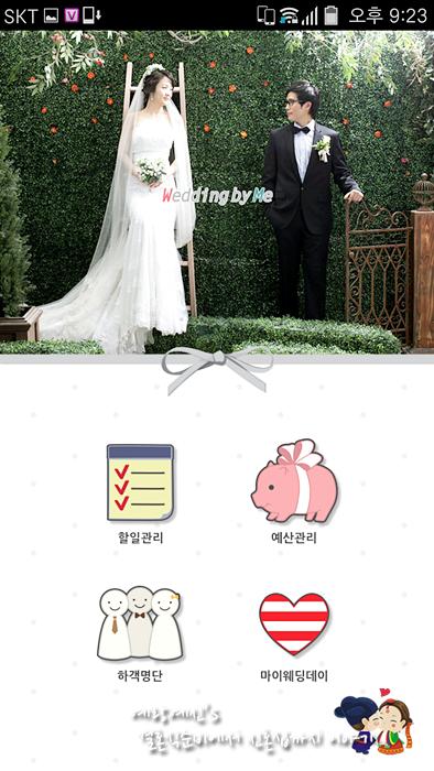 결혼예정일, 결혼 카톡 프로필