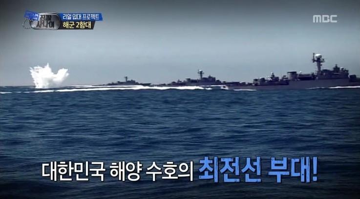 진짜사나이 해군2함대