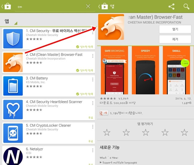 모바일 스마트폰 안드로이드 브라우저 추천 CM Browser