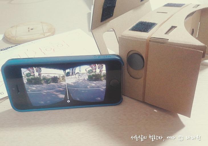 구글 카드보드 어플, vr 360 어플