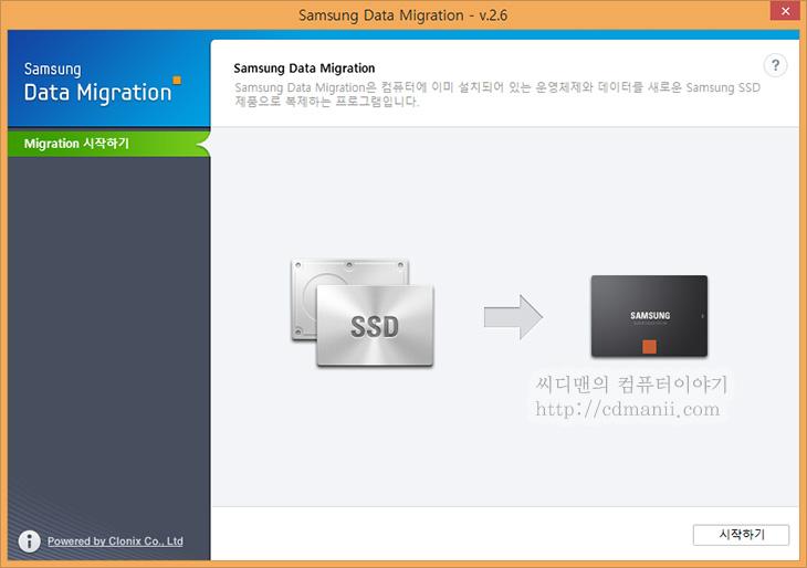 삼성 SSD 마이그레이션, Samsung Data Migration 다운로드, 삼성 SSD, 삼성 SSD Pro, 삼성 SSD Evo, 다운로드, 마이그레이션, 마이그레이션 도구, 마이그레이션 툴, IT, 삼성 SSD 마이그레이션을 하는 방법을 배워보도록 합니다. Samsung Data Migration 다운로드를 먼저 해야하는데요. 아래에 링크를 이용해서 다운로드를 받으면 됩니다. 쉽게말해서 기존에 하드디스크의 데이터를 SSD로 옮기는것인데요. 삼성 SSD 마이그레이션 도구인 Samsung Data Migration 은 삼성 SSD 전용 프로그램 입니다. 다른 SSD에서는 사용이 안됩니다. 지금 인텔이나 시게이트 플렉스터 등은 각 제조사의 전용 마이그레이션 도구를 배포중인데요. 물론 범용툴도 있습니다. 삼성 SSD 마이그레이션 도구가 조금 더 편한점은 프로그램이 아주 간단한 인터페이스로 되어있다는 점 입니다. 모두 한글이고 버튼도 많지도 않아서 어렵지 않게 할 수 있습니다. 사실 너무 간단해서 별로 설명할것이 없을 정도 인데요. 그럼 지금부터 하드디스크의 데이터를 SSD로 옮겨보도록 하죠.