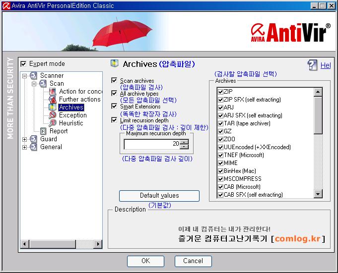 안티비르 (AntiVir) 검사 압축파일
