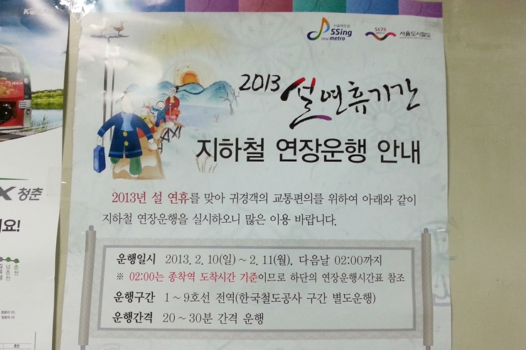 지하철 연장운행 안내 포스터