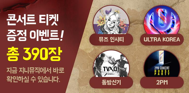 지니대첩 4가지 콘서트, 왼쪽 상단부터 시계방향으로 뮤즈 인시티, UMF, 2PM, 동방신기 콘서트