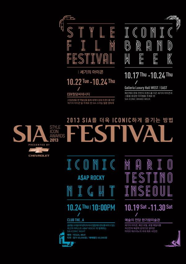 국내 유일의 스타일 문화 축제 <2013 스타일 아이콘 어워즈(STYLE ICON AWARDS, SIA)>