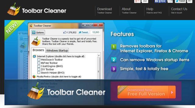 윈도우 인터넷창 툴바클리너(ToolbarCleaner) 다운 및 삭제,사용방법