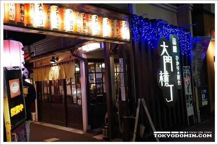 [하코다테 여행] 다이몬요코초(大門横丁)에 있는 징기스칸 맛집(?) - 라무진(ラムジン)