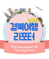 경북여행리포터