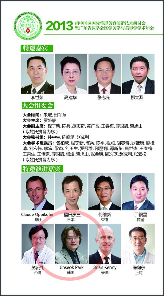광조우 남중국 성형외과학회