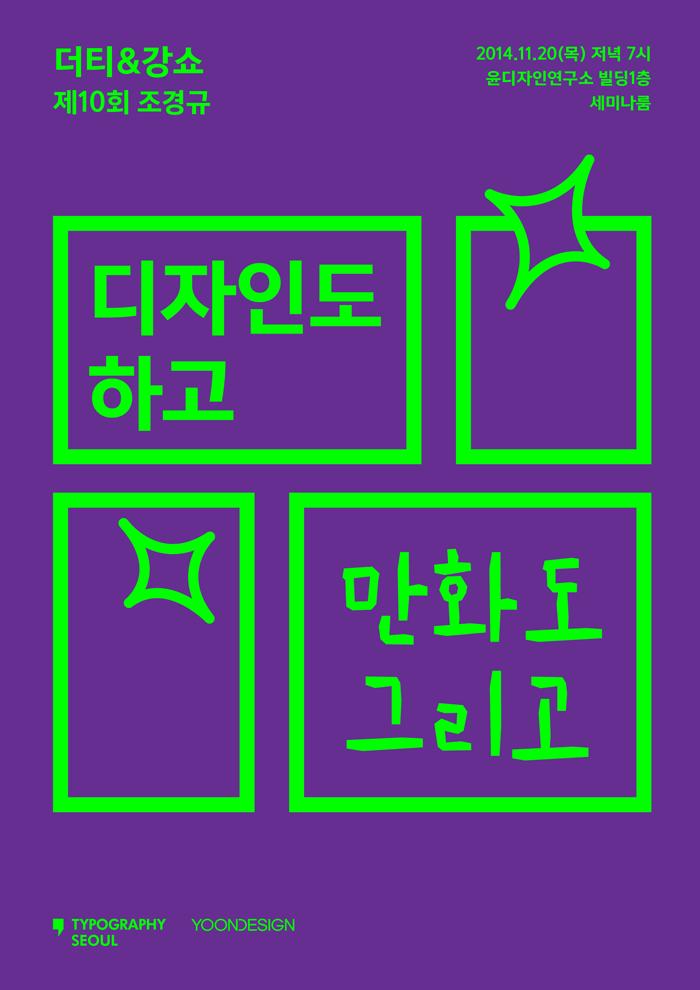 더티&강쇼,The T,강쇼,강구룡,디자인스튜디오청춘,조경규,오무라이스잼잼,차이니즈 봉봉클럽,다음웹툰,웹툰작가,만화가,프랫인스티튜트.Pratt Institute,그래픽디자이너,조경규디자이너, 디자인세미나,세미나,토크콘서트,땡스북스,이기섭,이지원,윤여경,김기조,신덕호,김다희,타이포그래피,typography,타이포그래피 서울,typography seoul,TS,윤디자인,윤디자인연구소,윤톡톡,황소영,엉뚱상상,