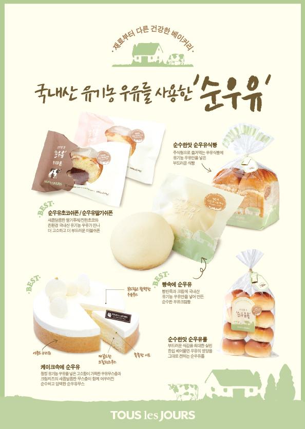 뚜레쥬르, '빵속에순우유' 첫 달 50만개 돌파 기념 '순우유' 시리즈 10종 추가 출시2