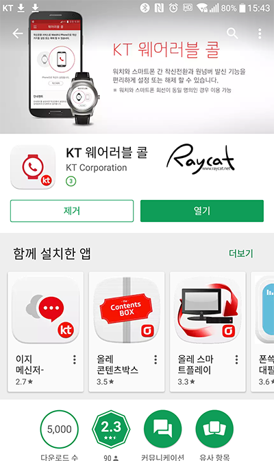 KT 웨어러블콜 앱