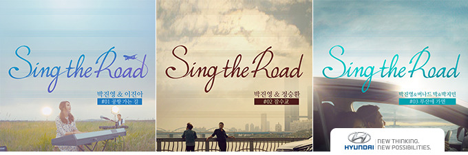 Sing the road 포스터