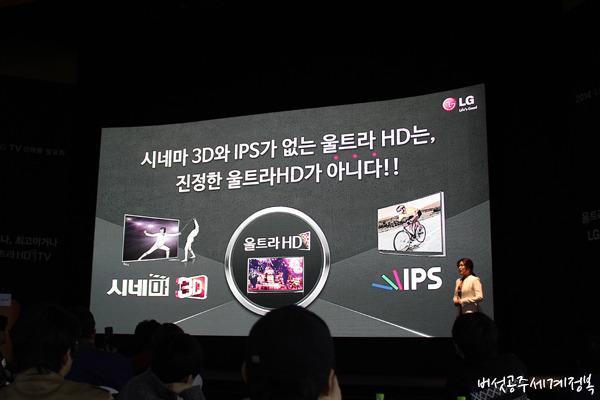 2014 LG TV 신제품 발표회 현장, 49형 TV 신제품이 200만원대! 다양한 라인업 인상적 [LG TV 신제품 후기 / LG전자 신제품 발표회]