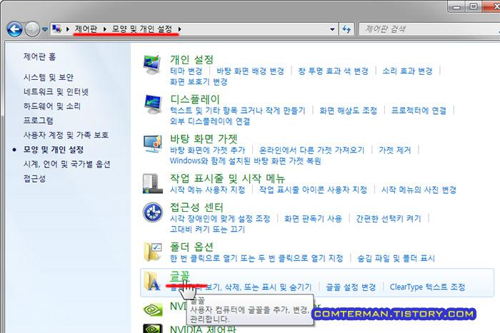 윈도우7 제어판 글꼴 설정