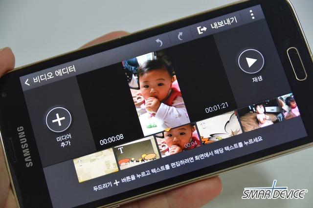 갤럭시S5, 돌잔치 영상, 동영상 에디터, 동영상 편집, 비디오에디터, 아이 영상 편집, 아이 영상 편집기,